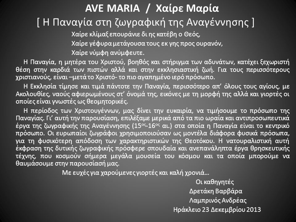 AVE MARIA / Xαίρε Μαρία [ Η Παναγία στη ζωγραφική της Αναγέννησης ]
